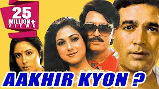 Aakhir Kyon? (1985) Full Hindi Movie | Rajesh Khanna, Tina Munim, Smita Patil, Rakesh Roshan