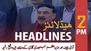 ARY News Headlines | Sheikh Rasheed says 'JUI-F sit-in still in grey list' | 2 PM | 19 Oct 2019