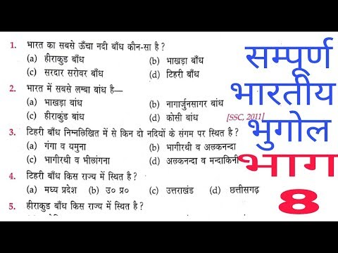 Indian Geography part 8/ Gk for railway exams , rrb group d, Alp loco pilot and RPF