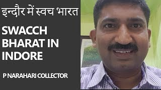 इन्दौर में स्वच भारत [Swacch Bharat In Indore] By P Narahari Collector DM Indore