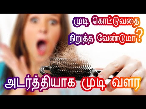 Grow Hair Faster And Thicker-hair growth tips in tamil- Mudi Valara - முடி வளர-Tamil Beauty Tips