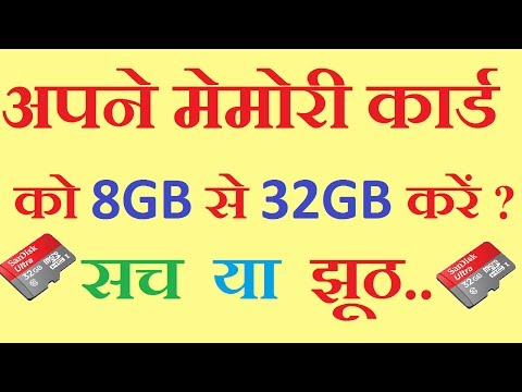 Increase memory card space true or false | does it increase 16GB to 32GB | in Hindi | Mr Technical
