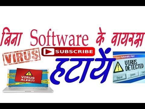 how to remove virus without using antivirus program in Hindi