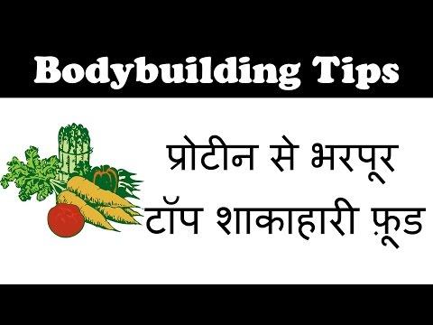 Top vegetarian protein rich foods for vegan bodybuilding | Hindi | Watch dis