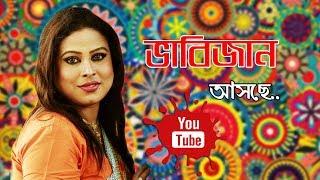 Vabijan | ভাবিজান | Suchona Sikdar | S.R Sumon | Sajmoni | Bengali Web Series 2018