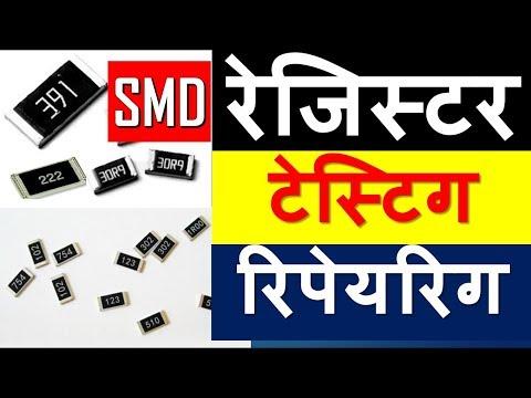 Resistor fault finding and repairing in Hindi |how to check mobile resistor using digital multimeter