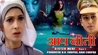 AapBeeti- SISTER MERI -Part-1 ||  BR Chopra Superhit Hindi TV Serial || HD TV SERIAL ||