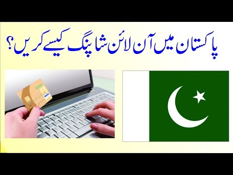 How To Online Shopping in Pakistan from All Over the World with a Free Card