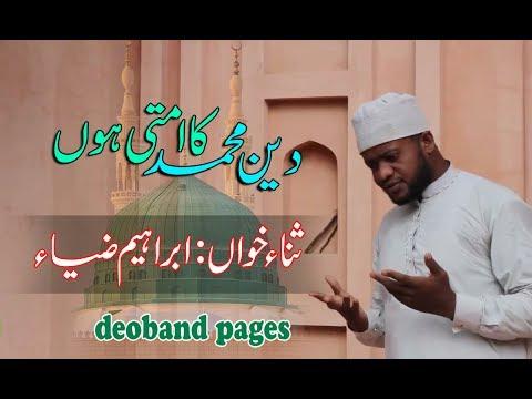 Deen e Muhammad ka ummati hun by Ibraheem Zia