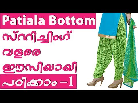 Patiala Cutting and stitching in Malayalam, Salwar pant cutting tutorial Easy Method part 1
