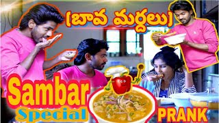 BAVA MARDHAL SAMBAR PRANK || FOOD PRANKS || PRANK IN INDIA ||FUNNYPRANKS || RAVIVARMA