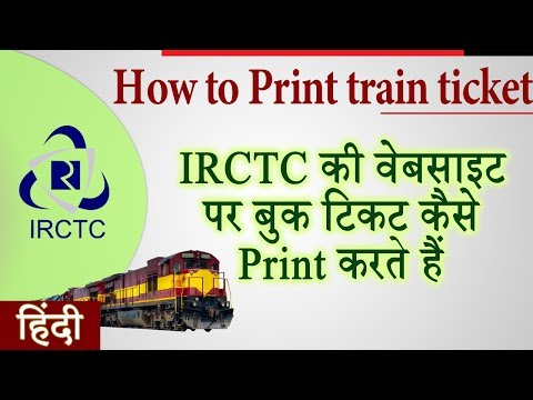 How to print train ticket from irctc website | Hindi