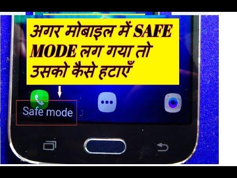 What Is Safe Mode!!How To Make It Enabled And Disabled.सेफ मोड क्या है ये इनेबल और डिसेबल कैसे होगा