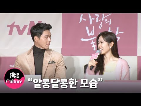 (ENGSUB) 현빈(Hyun Bin)x손예진(Son Ye Jin) 같이 했으면 좋겠다 @ tvN 드라마 사랑의 불시착 제작발표회 (서지혜, 김정현) [통통TV]