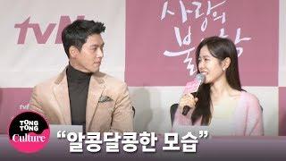 "(ENGSUB) 현빈(Hyun Bin)x손예진(Son Ye Jin) ""같이 했으면 좋겠다"" @ tvN 드라마 '사랑의 불시착' 제작발표회 (서지혜, 김정현) [통통TV]"