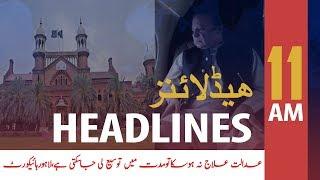 ARY News Headlines | Nawaz Sharif to leave Pakistan within 48 hours: Dr Adnan | 11 AM | 17 Nov 2019