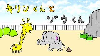 【アニメ】キリンくんとゾウくん
