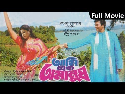 Kanchan mala bangla movie / Choorian full movie part 2