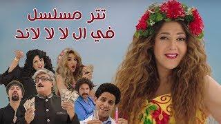 تتر مسلسل في ال لا لا لاند | غناء: دنيا سمير غانم والمجموعه - Fel La La Land