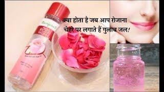 क्या होता है जब आप रोजाना चेहरे पर लगाते हैं गुलाब जल! rose water