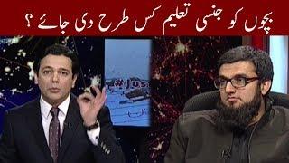 @ Q With Ahmad Qurashi | 12 January 2018 | Neo News