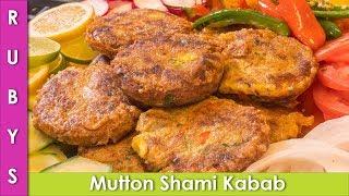 Mutton Shami Kabab Bakra Eid Recipe in Urdu Hindi  - RKK