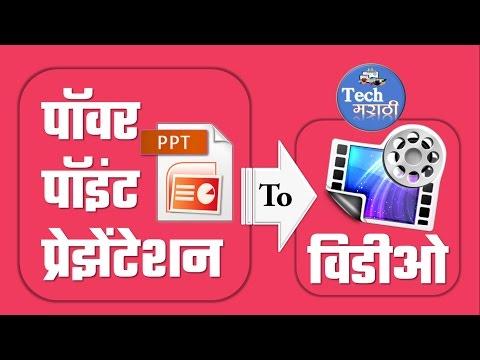 Power Point Presantation (PPT / pptx) To Mp4 Video # Tech Marathi #  Prashant Karhade