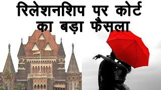 Bombay High Court ने Relationship को लेकर सुनाया बड़ा फैसला । वनइंडिया हिंदी
