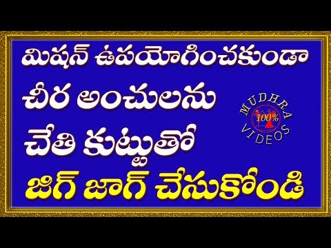 Saree Zig Zag Stitch by Hand in Telugu For Beginners