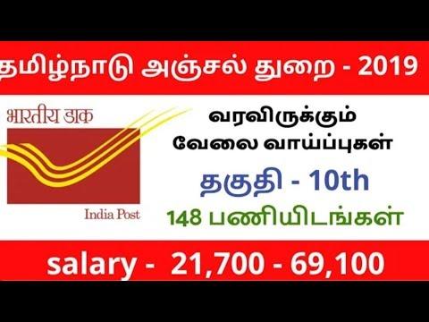 Post Office Recruitment chennai - 2019. வரப்போகும் வேலை வாய்ப்புகள்.