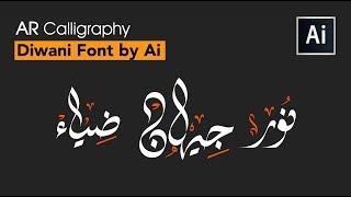 Writing BismillahirRahmanirRaheem Freestyle Arabic