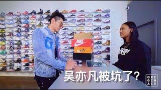 「Kris Wu/Complex」让我们看看吴亦凡买了什么限量鞋?  KHunG
