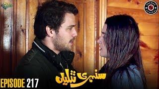 Sunehri Titliyan | Episode 217 | Turkish Drama | Hande Ercel | TKD | Best Pakistani Dramas