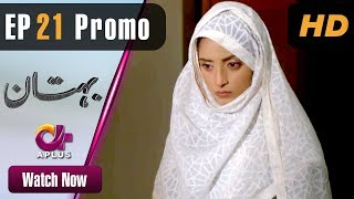 Pakistani Drama | Bohtan - Episode 21 Promo | Aplus Dramas | Sanam Chaudry, Abid Ali, Arslan Faisal