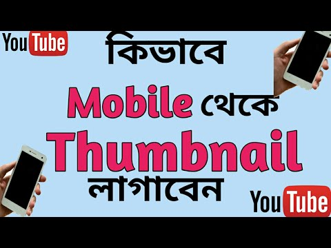 How to upload custom thumbnail using android mobile.
