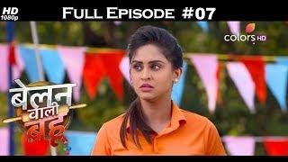 Belanwali Bahu - 23rd January 2018 - बेलन वाली बहू - Full Episode