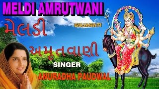 MELDI AMRUTWANI GUJARATI BY ANURADHA PAUDWAL [FULL AUDIO SONG]