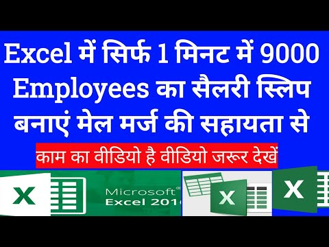 How to Make 9000 Employees Salary Slip (Payment slip) in just one minit using Excel and word