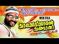 Chalakkudikkaran Changathi | Latest Malayalam Nadanpattukal | Kalabhavan Mani Hits
