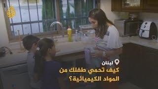 🌅 طرق لحماية طفلك من المواد الكيميائية بالمنزل