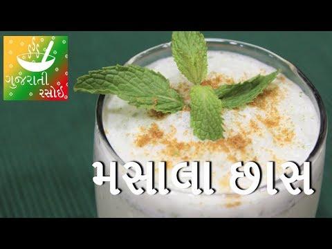 Masala Chaas - મસાલા છાસ   Recipes In Gujarati [ Gujarati Language]   Gujarati Rasoi