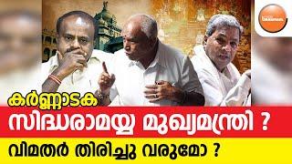 Download സിദ്ധരാമയ്യ മുഖ്യമന്ത്രി ? വിമതർ തിരിച്ചു വരുമോ ?   Karnataka Congress Video