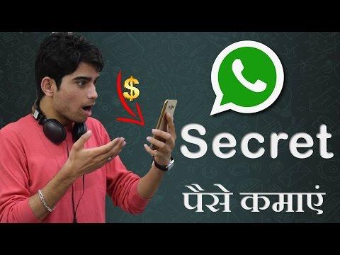 Whatsapp se Paise Kaise Kamaye in Hindi - 100% Working Trick to Make Money Online!