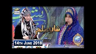 Shan e Iftar – Segment – Shan e Ilm   14th June 2018