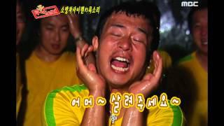 Saturday, Infinite Challenge #03, 무모한 도전, 20050723