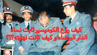 #x202b;الكوميسير ثابت نقطة سوداء في تاريخ المغرب#x202c;lrm;