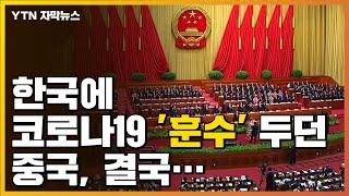 [자막뉴스] 한국에 코로나19 '훈수' 두던 중국, 결국... / YTN
