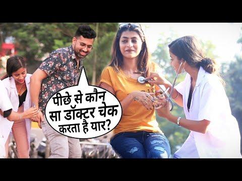 Xxx Mp4 Annu Singh Doctor Prank On Cute Girl Sister Doctor Prank Ladies Doctor Prank Prank In BRbhai 3gp Sex