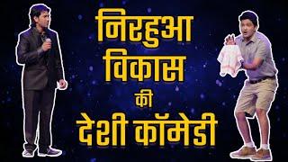 Vikas Giri show real/hindustan ka big star