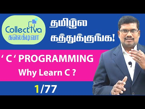 #1 Why Learn C? || C language In Tamil